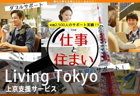 上京支援サービスLiving Tokyo