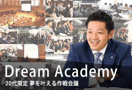 トップライブセミナーDream Academy