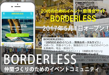 BORDERLESS 埼玉